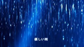 優しい雨 小泉今日子 cover misty6331