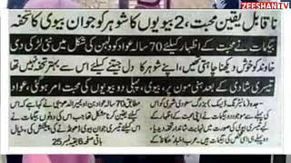 70 Years Old Man Marriage With 3 Young Beautiful Girls   Old Man Married to Young Girl   Zeeshan TV