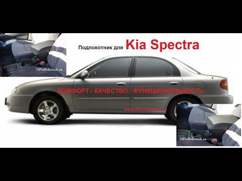 Киа Спектра / Обзор и установка подлокотника / Kia Spectra