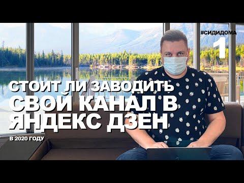 Стоит ли начинать вести свой канал в Яндекс Дзен в 2020 году? Можно ли заработать через интернет?