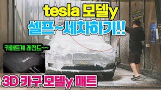테슬라 모델y 새차를 세차하기!! (feat 카구3d매…