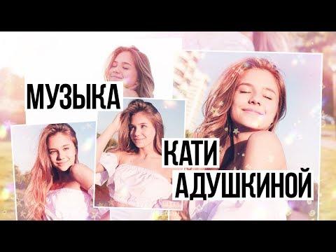 МУЗЫКА КАТИ АДУШКИНОЙ #6 // Сашуля Шпак