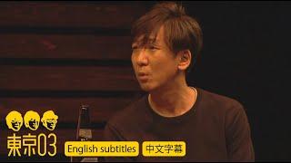 東京03 ドリーム東西ネタ合戦 コント「小芝居」