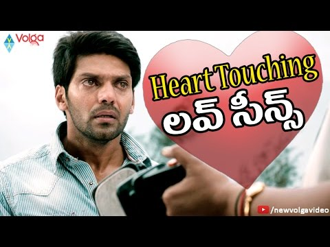 Raja Rani Heart Touching Love scenes - Telugu Sentimental And Emotional Scenes - 2016