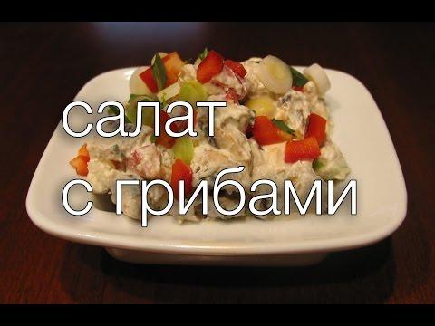 салат с грибами Рецепты SMARTKoK без регистрации и смс