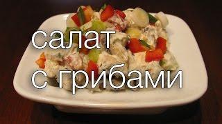 салат с грибами #Рецепты SMARTKoK