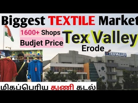 TexValley Erode    Biggest Textile Market    Chennai Vlogger - Tamil
