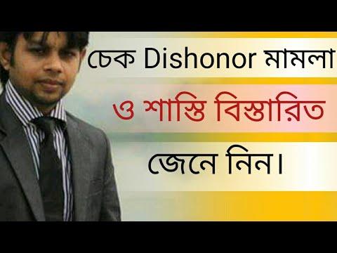 চেক Dishonor মামলা এবং শাস্তি   Cheque Dishonor Law of Bangladesh