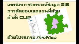 เทคนิคการตัดข้อมูลพื้นที่ศึกษา ด้วยคำสั่ง CLIP ใน ArcMap