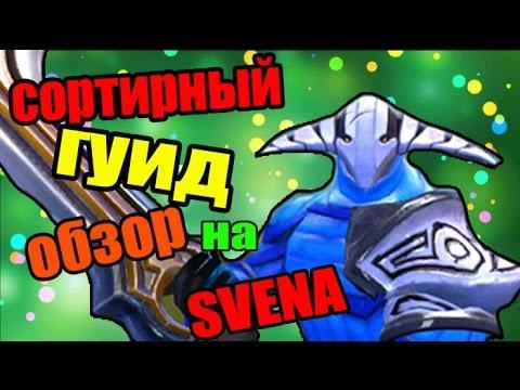 видео: [dota 2] СОРТИРНЫЙ ГУИД НА svena