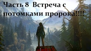Rise of the tomb raider Часть 8 Встреча с потомками пророка!!