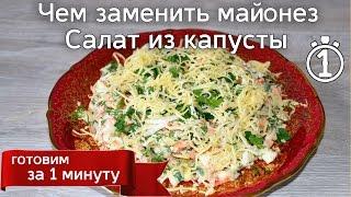Салат из капусты. Чем заменить майонез. Рецепт. Как похудеть. Овощные салаты.