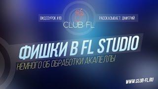 18 Фишки в FL Studio Немного об обработки акапеллы