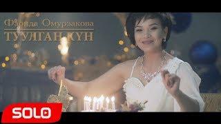 Фарида Омурзакова - Туулган кун