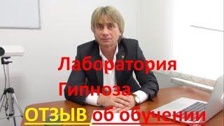 ✔ Лаборатория Гипноза НЕГАТИВНЫЙ отзыв об обучении на курсах в Санкт-Петербурге. Как потерять $$$$$