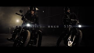 ACE OF SPADES feat. 登坂広臣 / SIN  <Music Video>from HiGH & LOW ORIGINAL BEST ALBUM