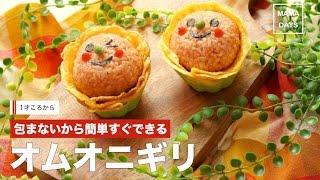 [1才から]包まないから簡単すぐできる オムオニギリ キャラ弁 ママ 赤ちゃん 初めてでも簡単レシピ 作り方 recipe