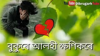 Sokure sinaki dudinor / assamese ringtone song/ assamese sad WhatsApp status video