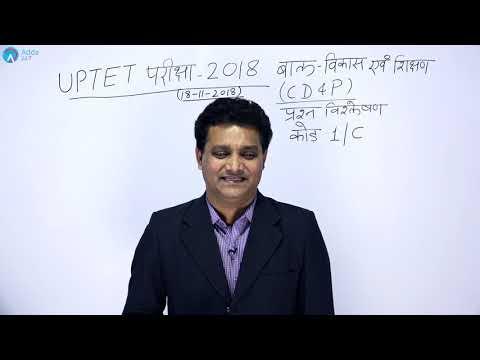 UPTET EXAM 2018 | बाल विकास एवं शिक्षक पद्धति | CD & P | जो पढ़ाया वही आया | Prashant Sir |