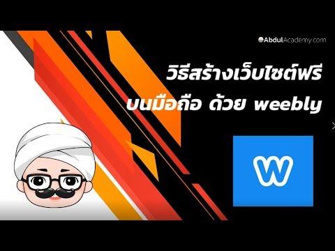 วิธีการสร้างเว็บไซต์เซลเพจฟรี บนมือถือ ด้วย Weebly | AbdulAcademy.com