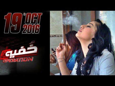 Nashayi Larkiyan | Khufia Operation | SAMAA TV | 19 Oct 2016