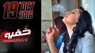 Nashayi Larkiyan   Khufia Operation   SAMAA TV   19 Oct 2016