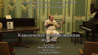 Исполняет Фаик Челеби тар - Азербайджанские Мугамы. Видео - Александр Травин