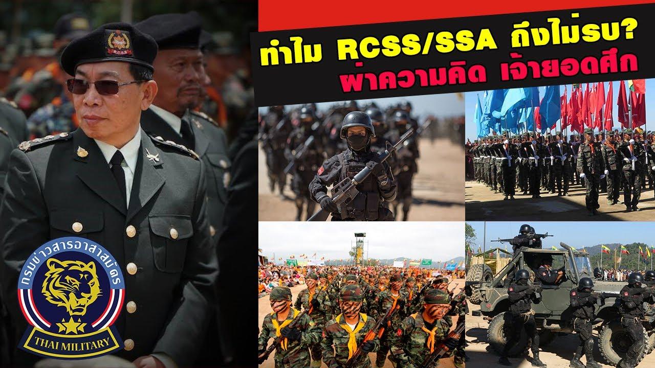 ผ่าความคิด เจ้ายอดศึก เหตุใดรัฐฉานใต้จึงไม่รบกับรัฐบาลทหารพม่า?