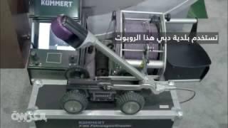 روبوت مخصص لسلامة أنابيب الصرف الصحي في دبي