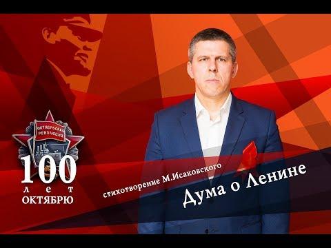 М.Исаковский. «Дума о Ленине»