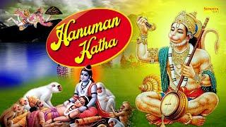 Hanuman Katha : आज के हनुमान जी की यह चमत्कारी कथा सुनने से हनुमान जी सभी मनोकामना पूर्ण करते है