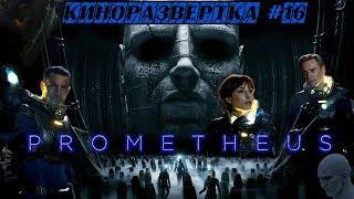 КР#16 🎥 Прометей / Prometheus (2012) [История Создания] ОБЗОР Cпецэффекты Актеры Трейлер