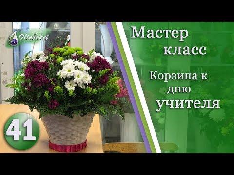 Как собрать Корзину с Цветами Цветы к Дню Учителя ФЛОРИСТИКА с Olinbuket