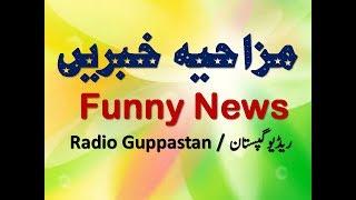 Funny Urdu News | Tezabi Totay | Funny News Headlines | Pakistan | News today Pakistan | Latest News