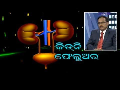 କେମିତି କିଡ଼ନୀ ଫେଲ କରେ  ll  ''Kidney Failure''  ll  from Dr. Nisith kumar Mohanty