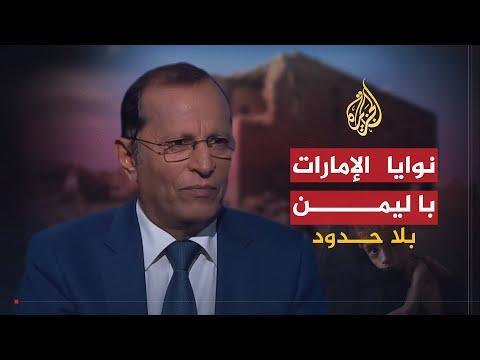 ???? ???? بلا حدود.. السياسي اليمني أحمد الصياد يكشف نوايا الإمارات باليمن  - نشر قبل 3 ساعة
