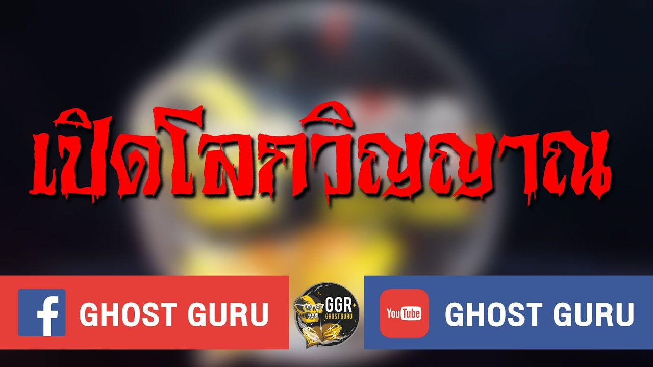 GHOST guru - เปิดโลกวิญญาณ