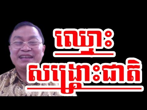 Khmer News Today | Dr. So Naro Talked About CNRP's Name