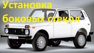 Lada Niva. Установка бокового стекла. cмотреть видео онлайн бесплатно в высоком качестве - HDVIDEO
