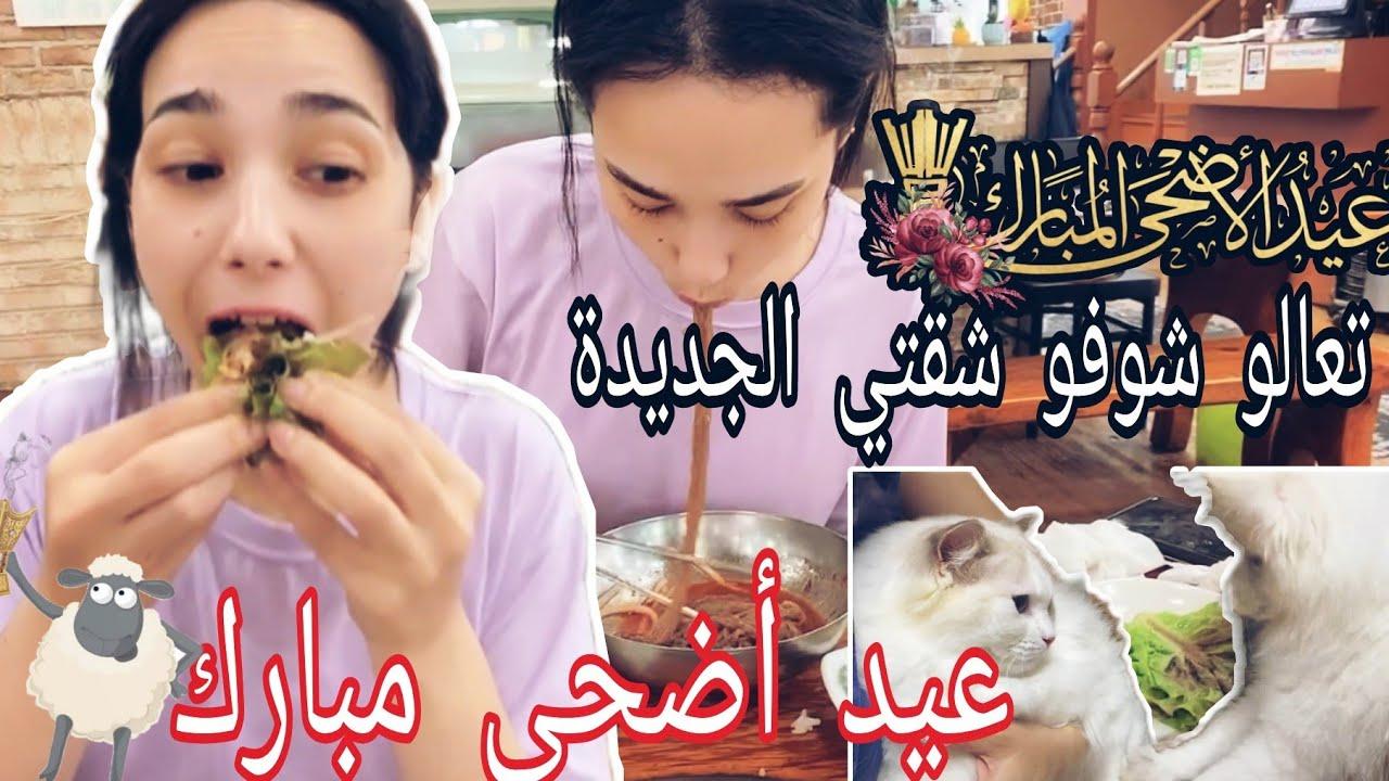 This is How i spent my EID in korea / هكذا قضيت عيد الاضحى في كوريا / هوبي احتفل بالعيد مع صديقتو