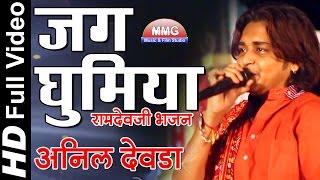 जग घूमिया    Jag Ghoomiya - Baba Ramdevji Superhit Bhajan    Anil Devda    Surpura 2016
