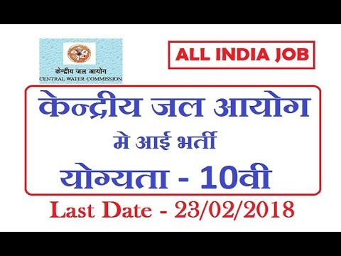 Central Water Commission Recruitment 2018 Notification on Skilled Work Assistant