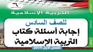 (للصف السادس) إجابة أسئلة كتاب التربية الإسلامية - الفصل الأول 2019