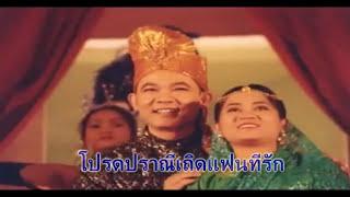 ยอดรักนักร้อง-คาราโอเกะ ซาวด์ดนตรี KR ปาดเนื้อ