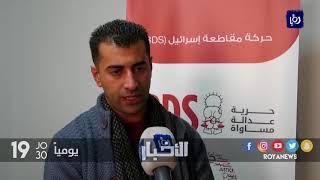الاحتلال ينشر لائحة باسم 20 منظمة دولية تمهيدا لمنع دخول ممثليها لفلسطين - (8-1-2018)
