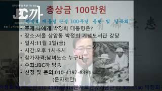 [10월12일]박정희-박근혜 전 대통령, '통곡의 눈물' 닦아드리자