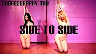 Video Ariana Grande - Side To Side WAVEYA Choreography MiU download MP3, 3GP, MP4, WEBM, AVI, FLV April 2018
