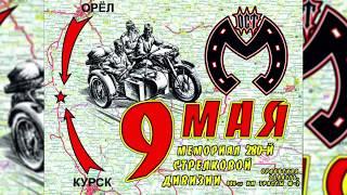 Мотопробег и восстановление памятника байкерами в честь 9 мая  Мустанги