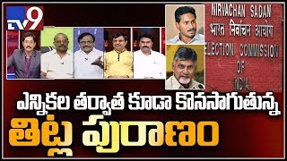 Verbal war continue in AP politics even after elections || Election Watch - TV9