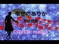 平原綾香 幸せのありか(カバー)『メリー・ポピンズ リターンズ』主題歌 / 田原舞華